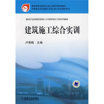 建筑施工综合实训 PDF版