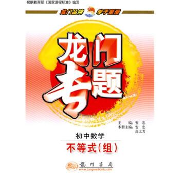 龙门专题·初中数学:不等式 电子书