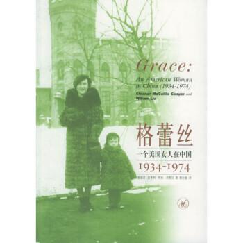 格蕾丝:一个美国女人在中国 在线下载