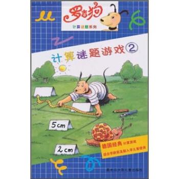 罗吉狗计算谜题系列:计算谜题游戏2 [3-6岁] 电子版