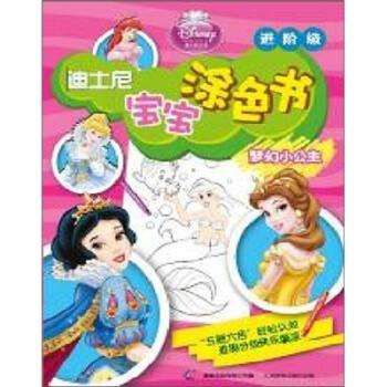 迪士尼宝宝涂色书:梦幻小公主