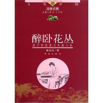 文化中国边缘话题·醉卧花丛:浪子的快意与失意人生 电子版