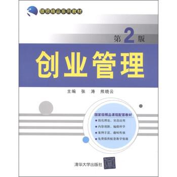 银领精品系列教材:创业管理 在线阅读
