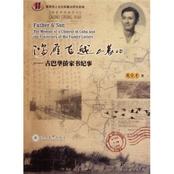 鸿雁飞越加勒比:古巴华侨家书纪事  [Father & Son:The Memoir of a Chinese in Cuba and the Trajectory of His Family Le]