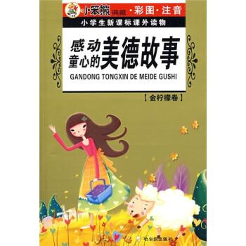 小学生新课标课外读物·金柠檬卷:感动童心的美德故事 在线下载