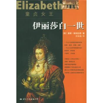 伊丽莎白一世 电子版下载