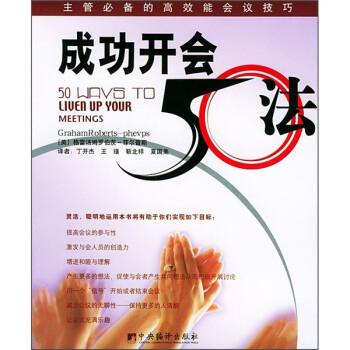 成功开会50法 PDF版