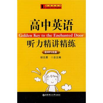 柠檬树英语:高中英语听力精讲精练 PDF版