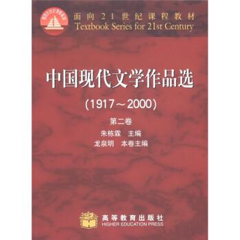 面向21世纪课程教材:中国现代文学作品选 PDF版下载