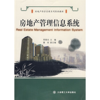 房地产经营管理系列经典教材:房地产管理信息系统 电子书