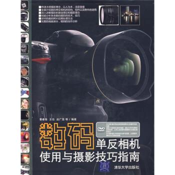 数码单反相机使用与摄影技巧指南 在线下载
