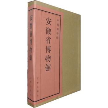 中国博物馆:安徽省博物馆 PDF电子版