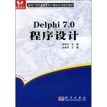Delphi7.0程序设计 试读