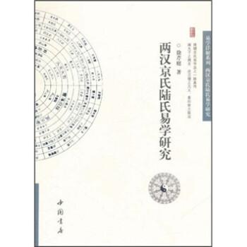两汉京氏陆氏易学研究 PDF版下载