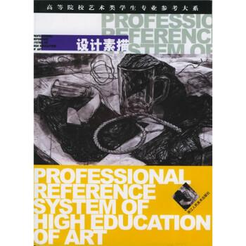 高等院校艺术类学生专业参考大系:设计素描 电子书