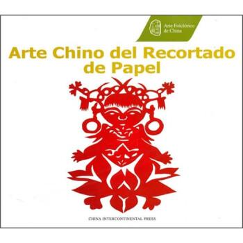 中国剪纸  [Arte Chino del Recortado de Papel] 在线阅读