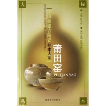 莆田窑 PDF版