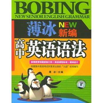 薄冰新编高中英语语法 试读