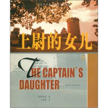 纸生态书系·外国文学典藏:上尉的女儿  [The Captain's Daughter] 在线阅读