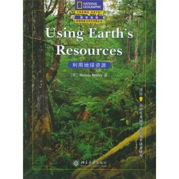 国家地理英语阅读与写作训练丛书:利用地球资源 在线阅读