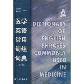 医学英语常用词组词典 电子版下载