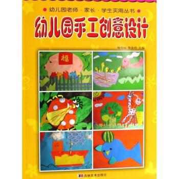 幼儿园手工创意设计 [3-6岁] 电子书下载