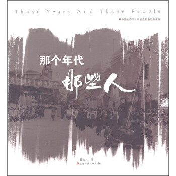 那个年代,那些人  [Those Years and Those People] 下载