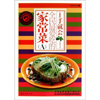 全民最爱吃的家常菜A 电子书下载