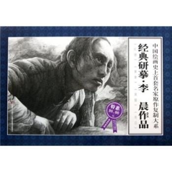 经典研摹李晨作品 PDF版
