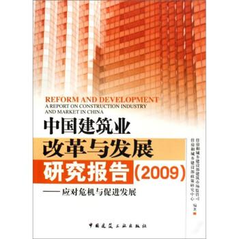 中国建筑业改革与发展研究报告:应对危机与促进发展 在线下载