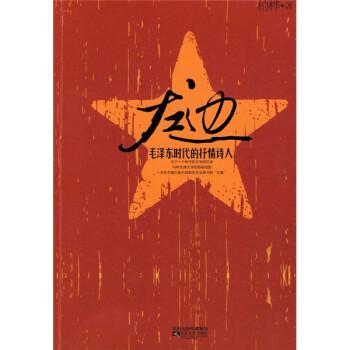 左边:毛泽东时代的抒情诗人 PDF版