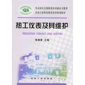 冶金行业职业教育培训规划教材:热工仪表及其维护 PDF版