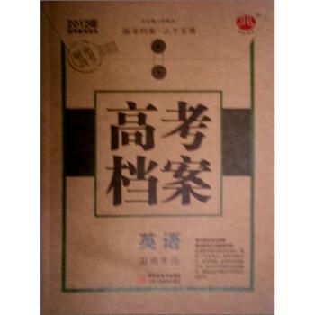 2012年高考备考用书:高考档案·英语 电子书下载