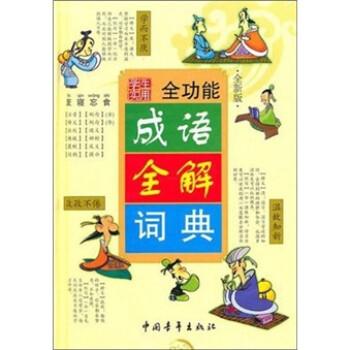学生实用全功能成语全解词典 试读