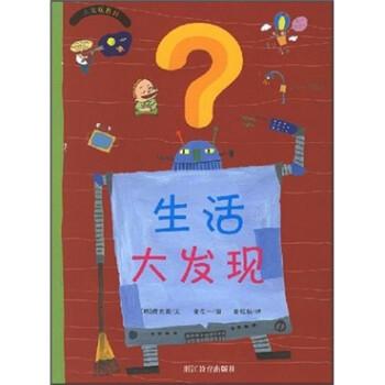 生活大发现 [7-10岁] 电子书
