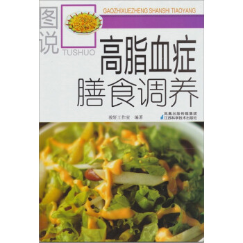 图说膳食调养系列:图说高脂血症膳食调养 电子书下载