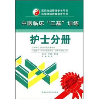 """中医临床""""三基""""训练:护士分册 试读"""