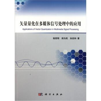矢量量化在多媒体信号处理中的应用 PDF版下载