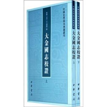 中国史学基本典籍丛刊:大金国志校证 在线下载