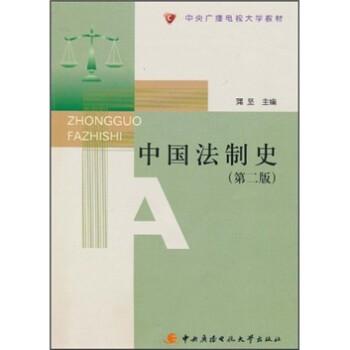 中央广播电视大学教材:中国法制史 电?#24433;?#19979;载