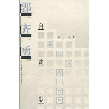 学人文存:郭齐勇自选集 在线下载