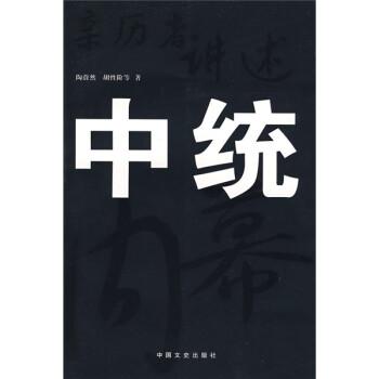 亲历者讲述中统内幕 PDF版下载