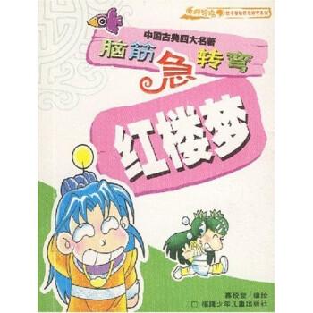 中国古典四大名著:脑筋急转弯:红楼梦 [3-6岁] 电子书