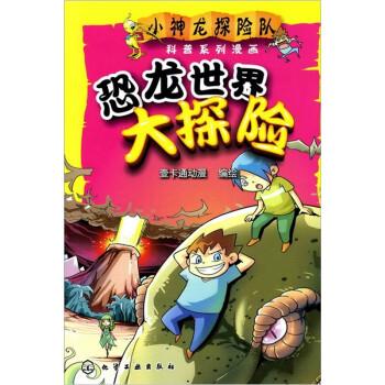 小神龙探险队科普系列漫画:恐龙世界大探险 [3-6岁] PDF电子版