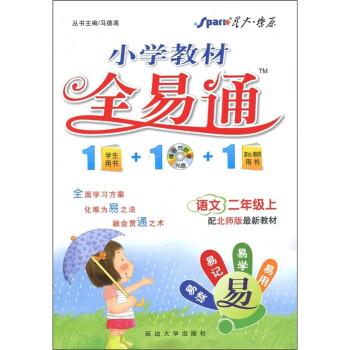 小学教材全易通:语文 PDF版下载