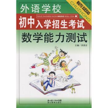 外语学校初中入学招生考试数学能力测试 在线阅读