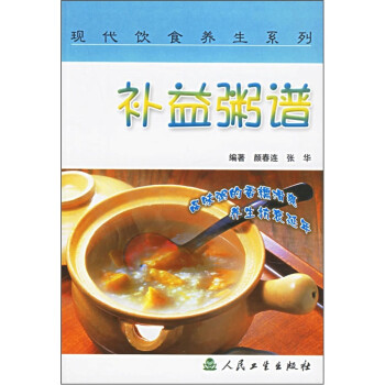 现代饮食养生丛书·补益粥谱 试读