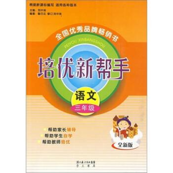 培优新帮手:小学语文 电子书下载