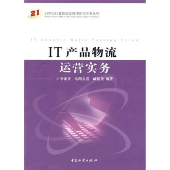 IT产品物流运营实务 电子书下载
