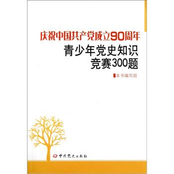 庆祝中国共产党成立90周年青少年党史知识竞赛300题 [11-14岁] PDF版